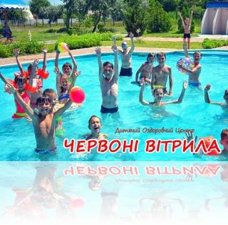 Детский лагерь АЛЫЕ ПАРУСА, лагерь на Чёрном море