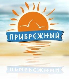Детский лагерь Прибрежный, лагерь на Чёрном море