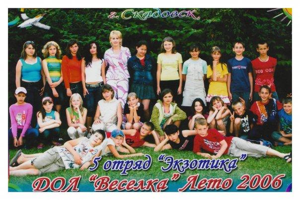 Детский лагерь ВЕСЕЛКА в Скадовске
