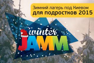 Лагерь JAMM