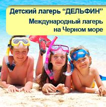 Детский лагерь ДЕЛЬФИН. Международный лагерь на Черном море