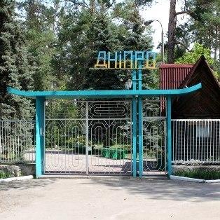 Детский лагерь Днепр, лагерь под Киевом, лагерь в Конче-Заспе
